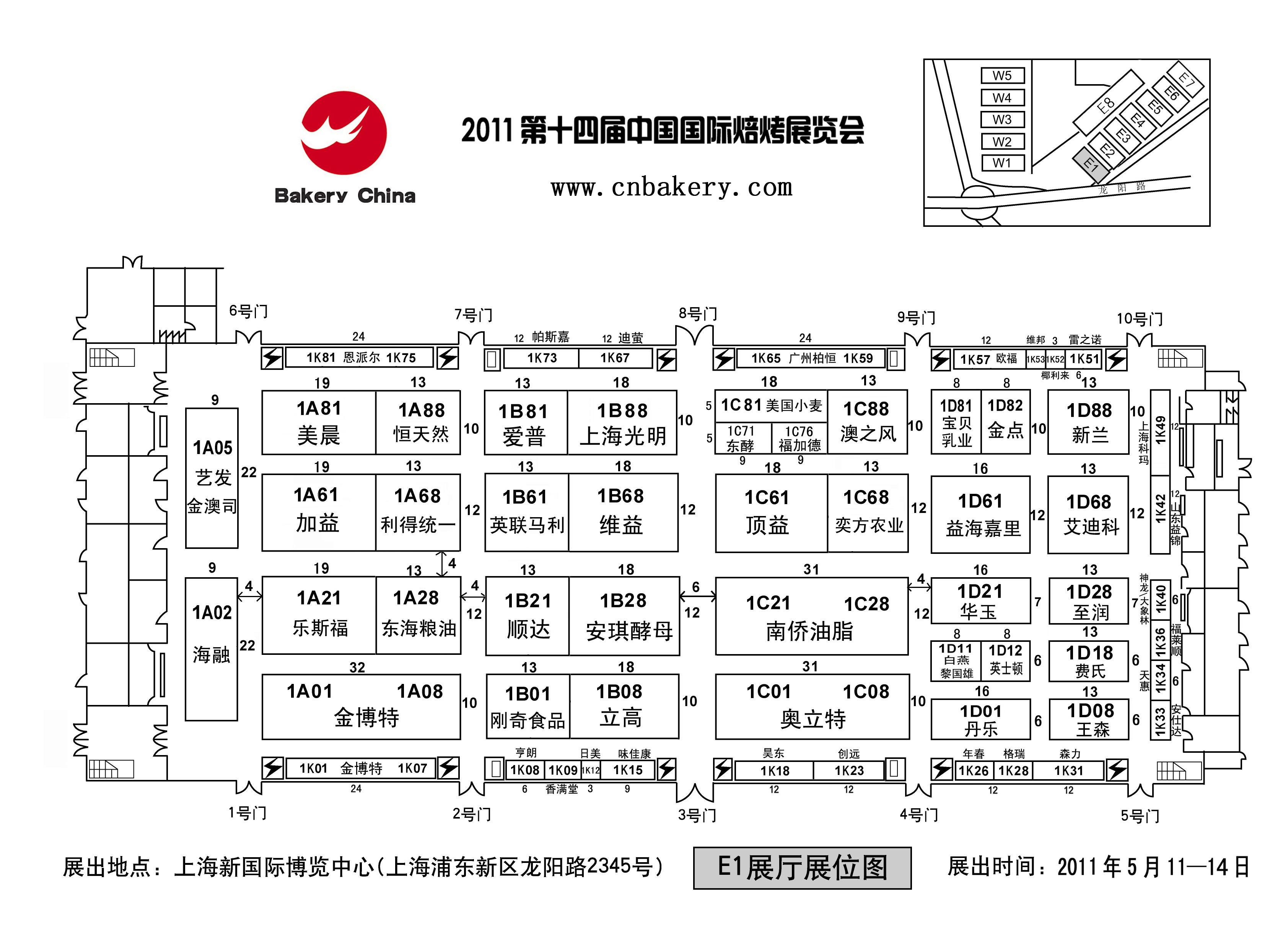 展会平面图-中国国际烘焙展览会-专题报道